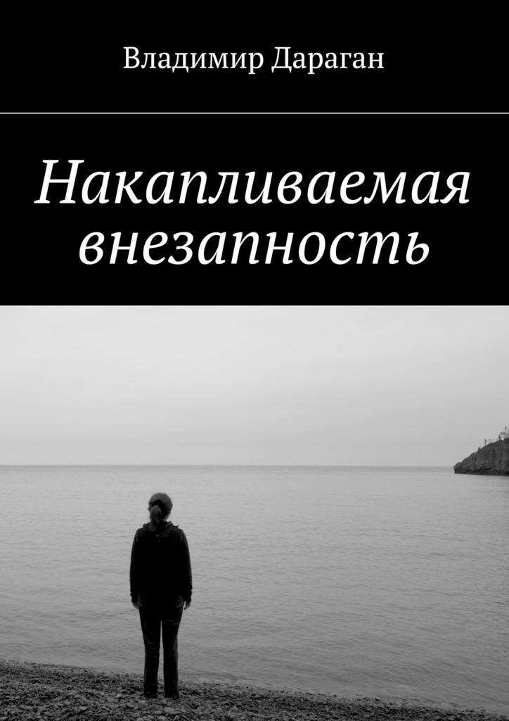 Владимир Дараган Накапливаемая внезапность