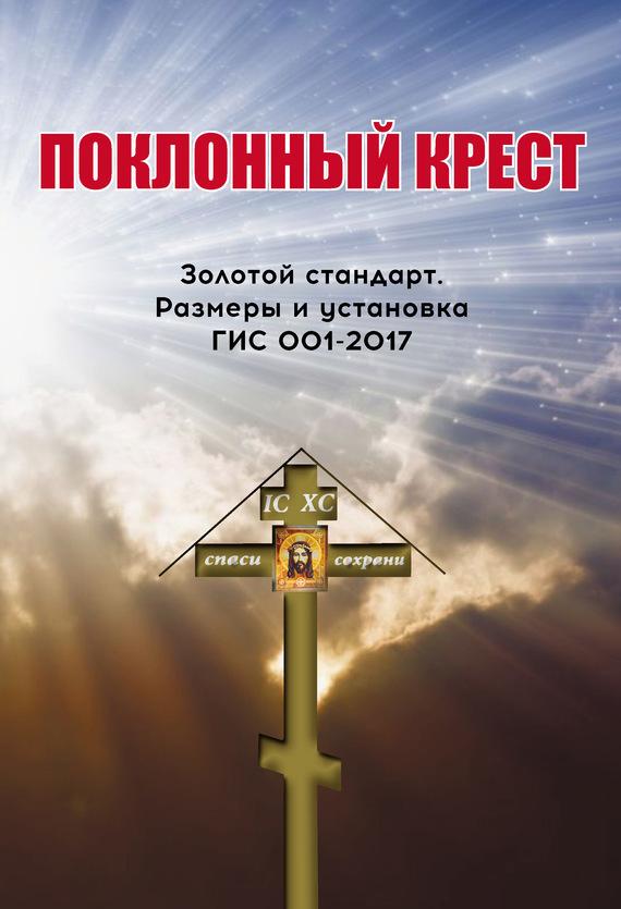 Юрий Селуянов - Поклонный крест. Золотой стандарт. Размеры и установка. ГИС 001-2017.