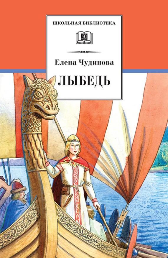 Елена Чудинова Лыбедь (сборник) елена качур как жили на руси