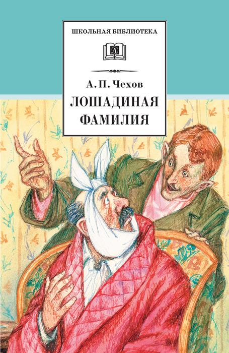 Антон Чехов Лошадиная фамилия. Рассказы и водевили антон чехов лошадиная фамилия