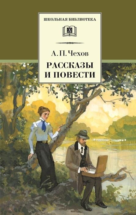 Антон Чехов Рассказы и повести