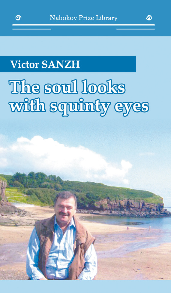 Victor Sanzh The Soul Looks with Squinty Eyes chris malone the human brand how we relate to people products and companies
