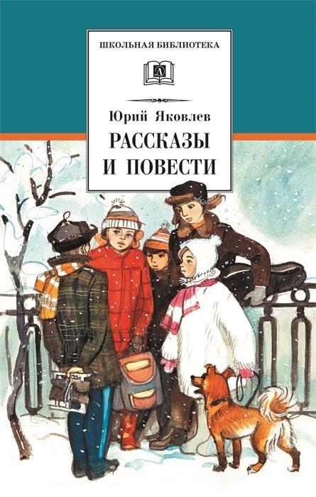 Юрий Яковлев - Рассказы и повести