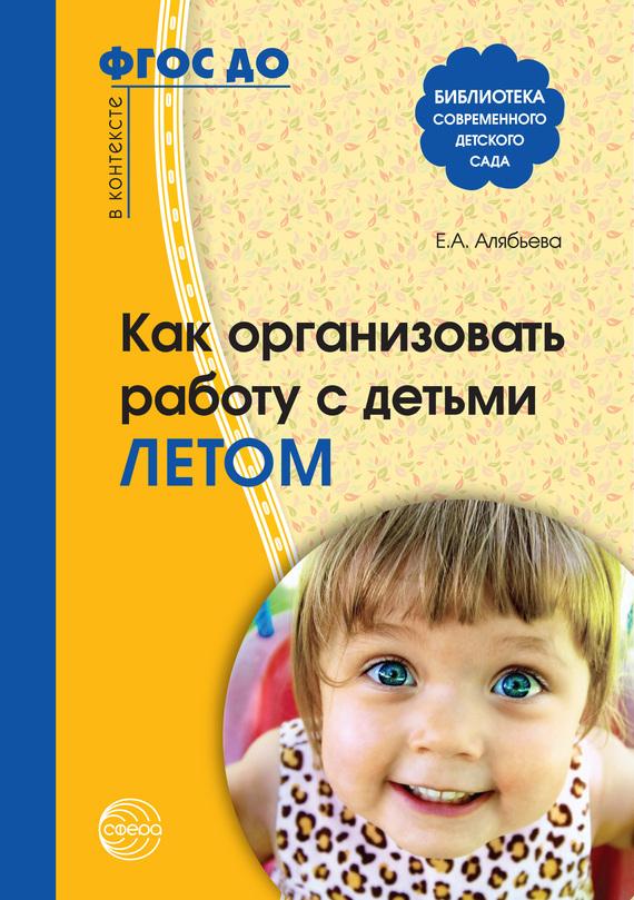 Елена Алябьева - Как организовать работу с детьми летом