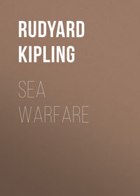 Редьярд Киплинг - Sea Warfare