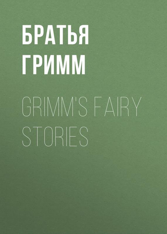 Братья Гримм Grimm's Fairy Stories vitaly mushkin erotic stories top ten