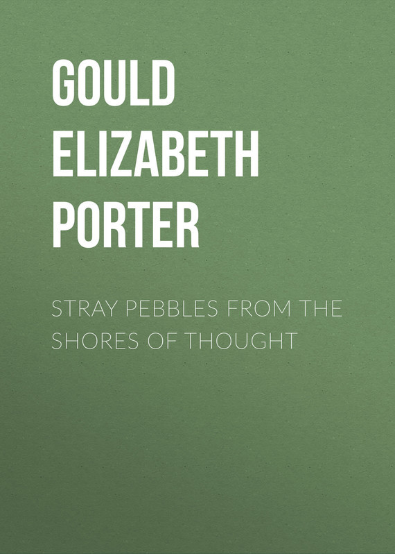 Gould Elizabeth Porter Stray Pebbles from the Shores of Thought часы nixon porter nylon gold white red