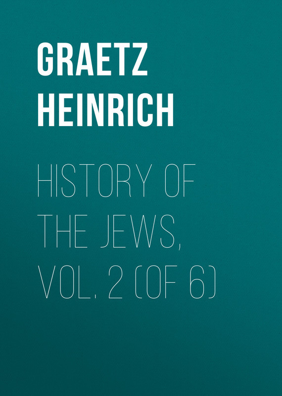 Graetz Heinrich History of the Jews, Vol. 2 (of 6) отсутствует the secret history of the court of berlin vol 2