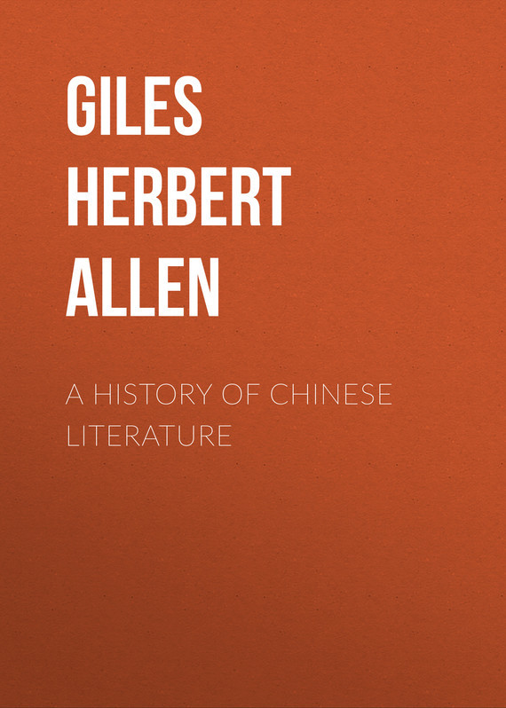 Giles Herbert Allen A History of Chinese Literature richard gray a brief history of american literature