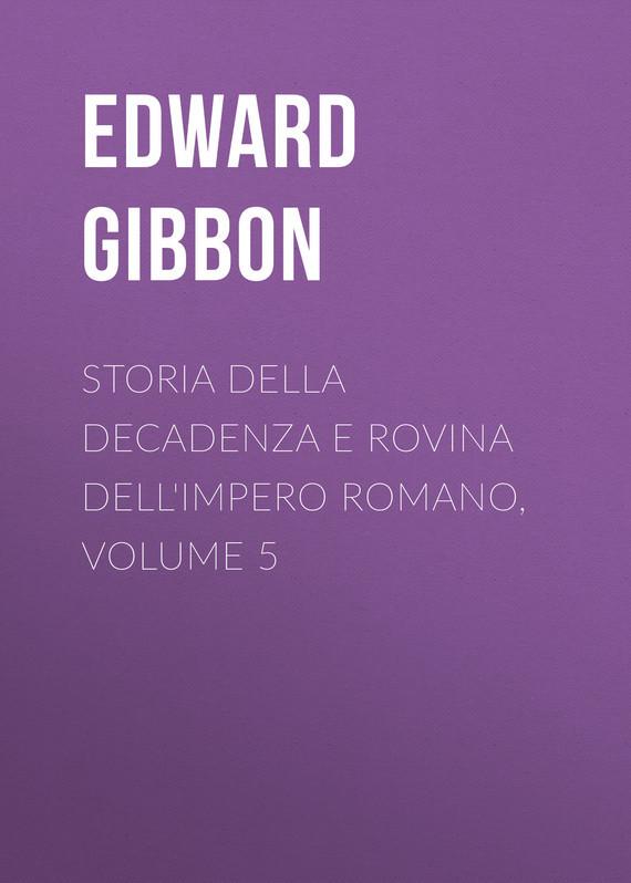 Эдвард Гиббон Storia della decadenza e rovina dell'impero romano, volume 5 我的第一本数学童话·数的基础·10以内数字的拆分与组合:去送圣诞礼物喽(适读3 6岁)