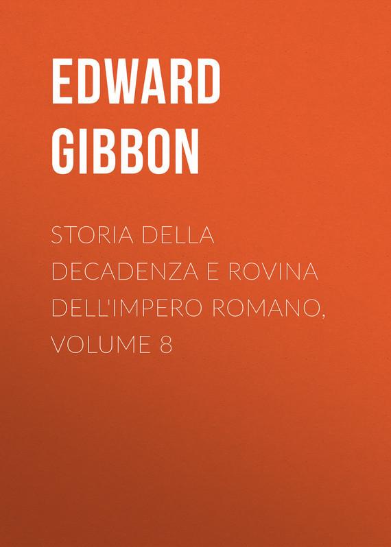 Эдвард Гиббон Storia della decadenza e rovina dell'impero romano, volume 8 все цены