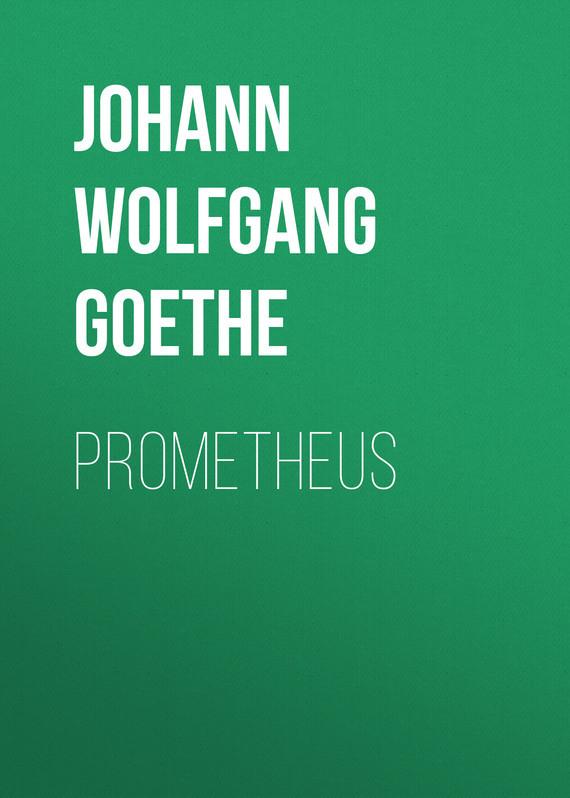 Иоганн Вольфганг фон Гёте Prometheus prometheus omnibus