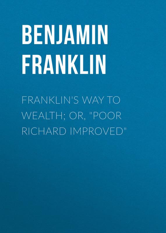 Бенджамин Франклин Franklin's Way to Wealth; or, Poor Richard Improved бенджамин трейл в московском магазине
