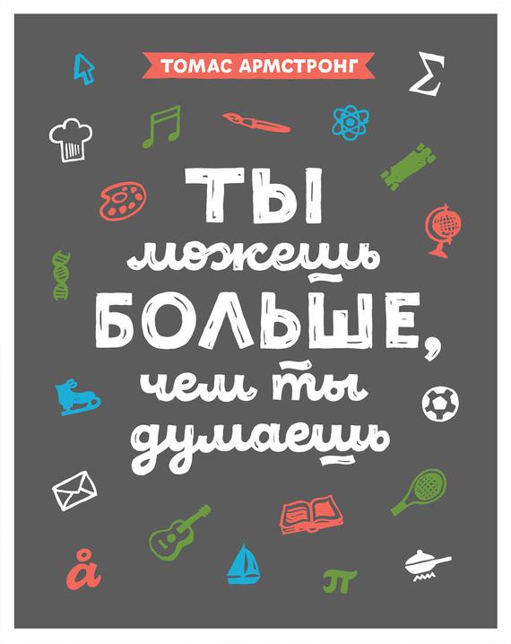 Томас Армстронг - Ты можешь больше, чем ты думаешь