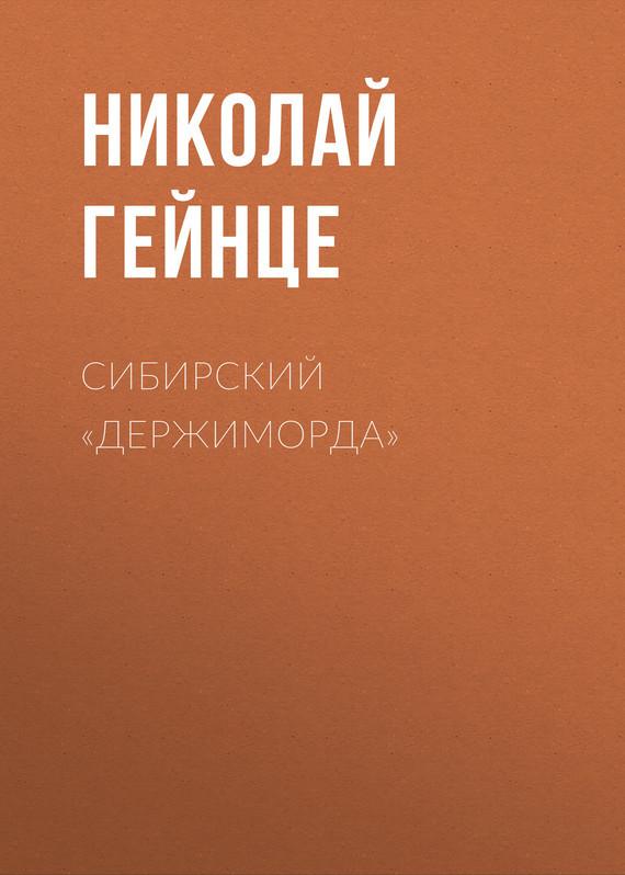 цена на Николай Гейнце Сибирский «держиморда»