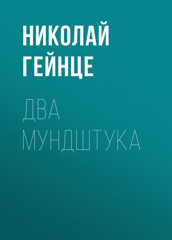 Николай Гейнце Два мундштука
