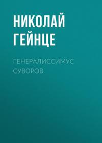 Николай Гейнце - Генералиссимус Суворов