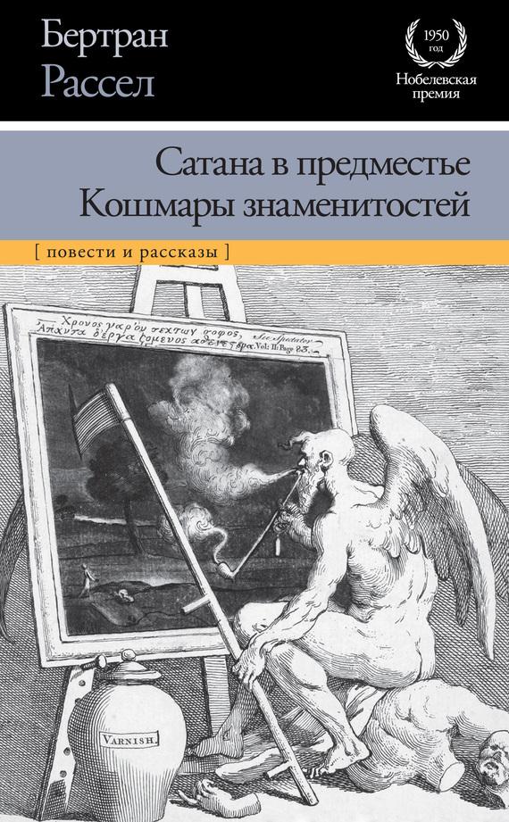 Обложка книги Сатана в предместье. Кошмары знаменитостей (сборник), автор Бертран Рассел