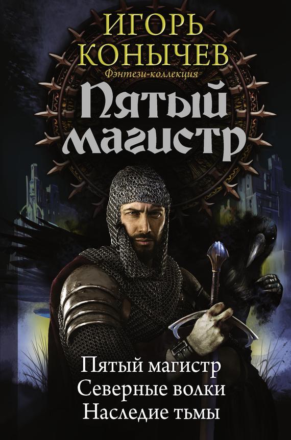 Игорь Конычев Пятый магистр (сборник) игорь конычев наследие тьмы