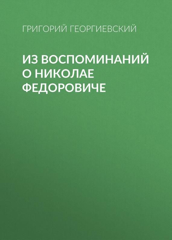 Григорий Георгиевский Из воспоминаний о Николае Федоровиче воспоминания о николае асееве
