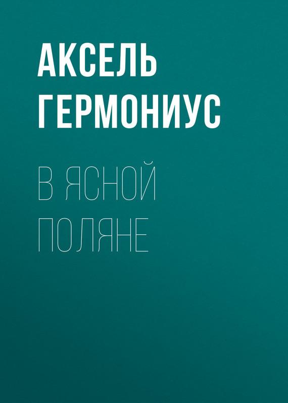 Аксель Гермониус. В Ясной Поляне