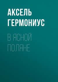 Аксель Гермониус - В Ясной Поляне