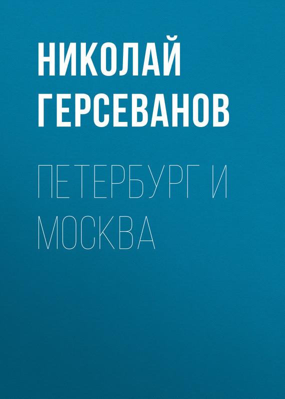 Николай Герсеванов Петербург и Москва николай минский на общественные темы