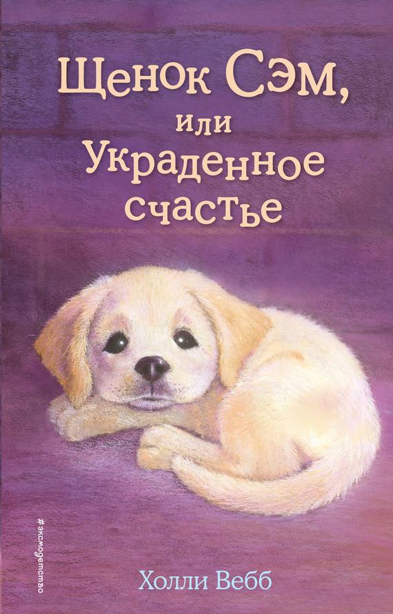 Холли Вебб Щенок Сэм, или Украденное счастье ISBN: 978-5-699-93583-3 художественные книги эксмо книга щенок сэм или украденное счастье
