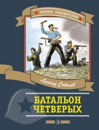 Леонид Соболев - Батальон четверых (сборник)