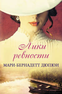 Мари-Бернадетт Дюпюи - Лики ревности