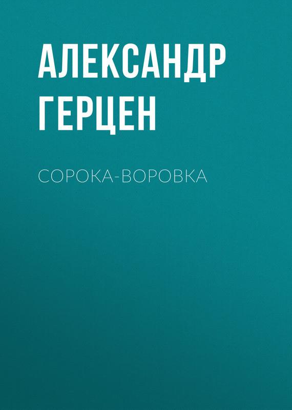 Александр Герцен Сорока-воровка незамужняя жена