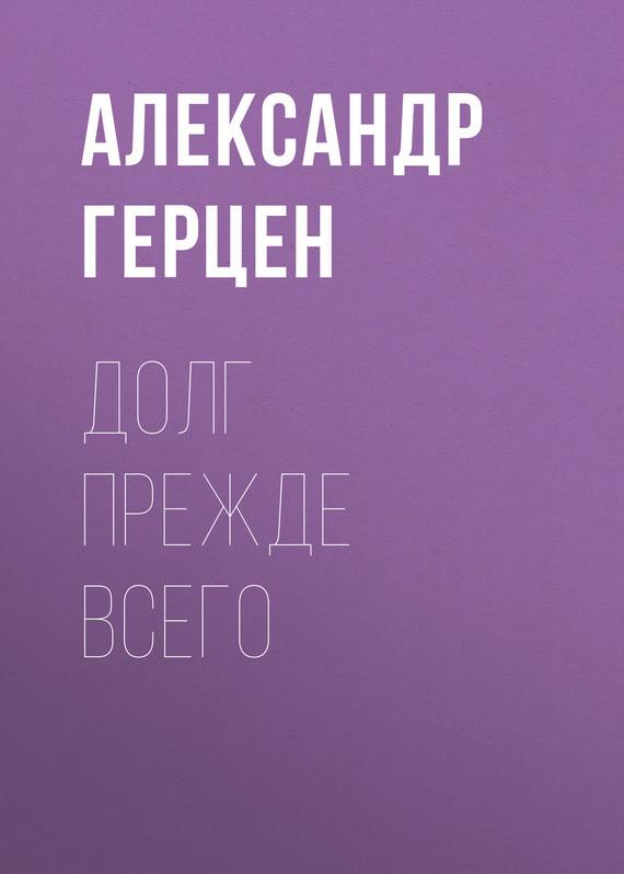 Александр Герцен бесплатно