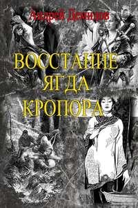 Андрей Геннадиевич Демидов - Новый мир – Восстание ягда Кропора