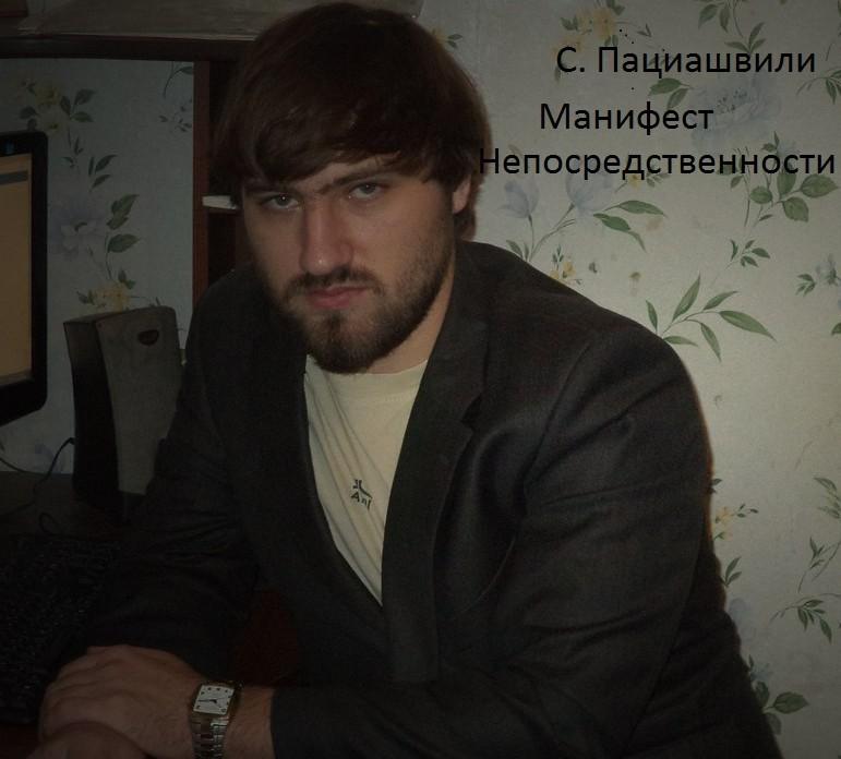 Сергей Пациашвили бесплатно
