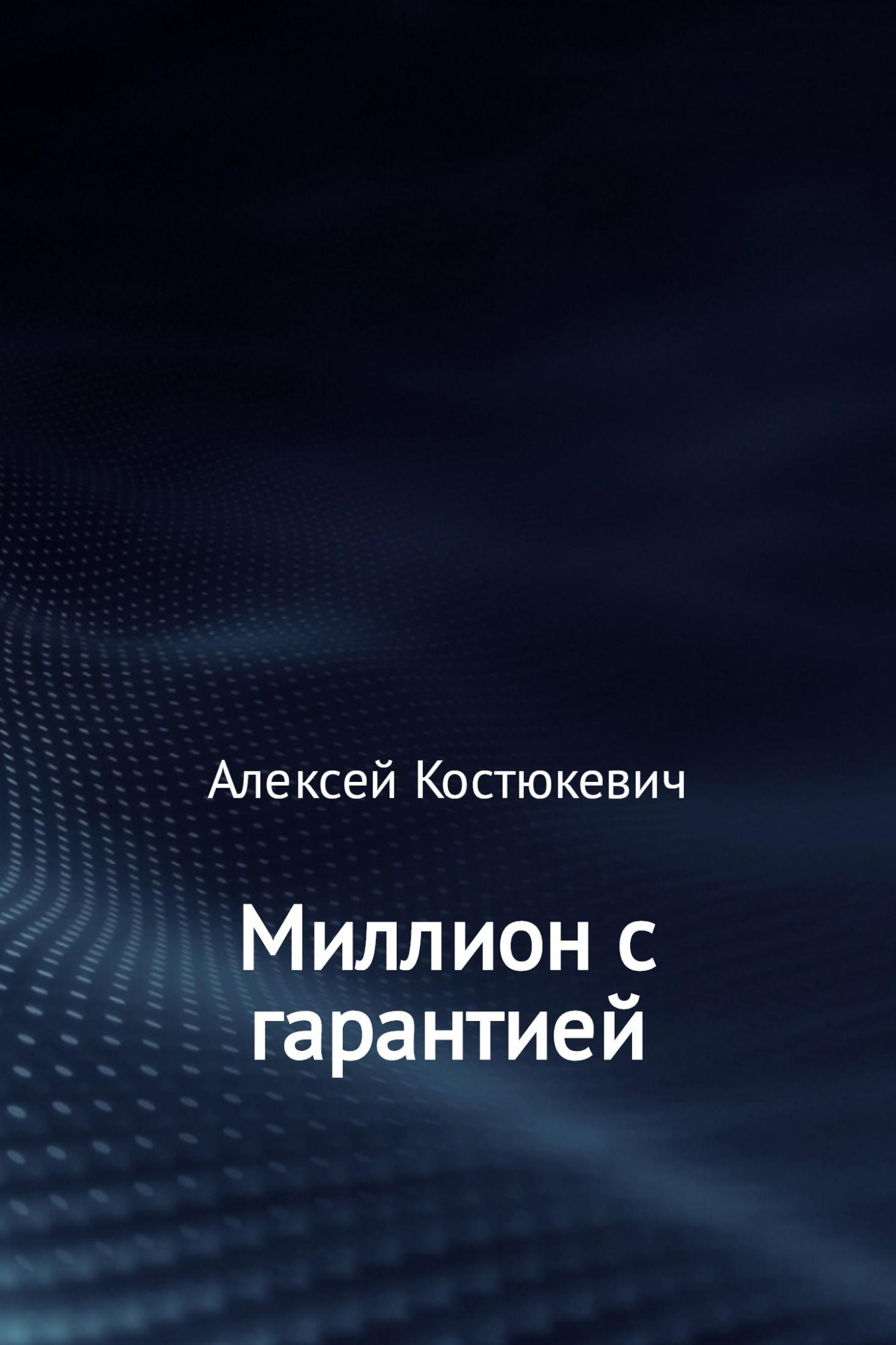 Алексей Костюкевич бесплатно