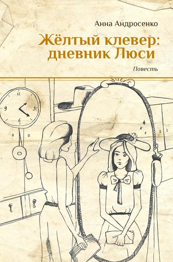 Скачать Желтый клевер: дневник Люси быстро