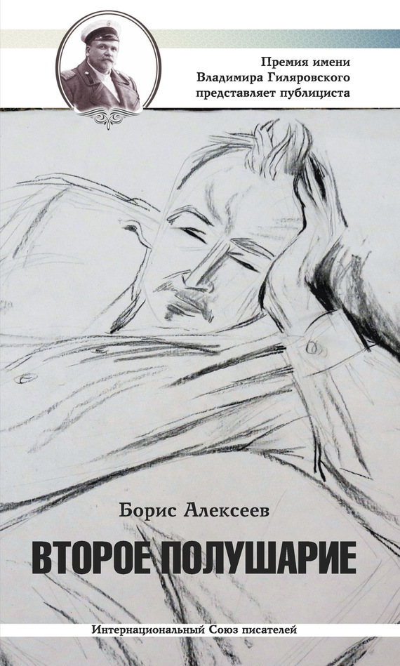 Борис Алексеев Второе полушарие графоман