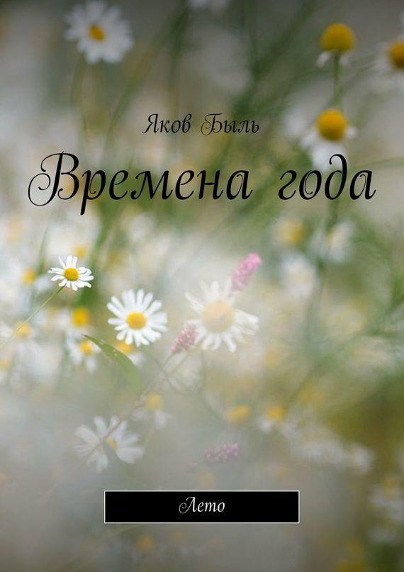 Яков Быль Временагода. Лето яков быль весна заря любите милые любя