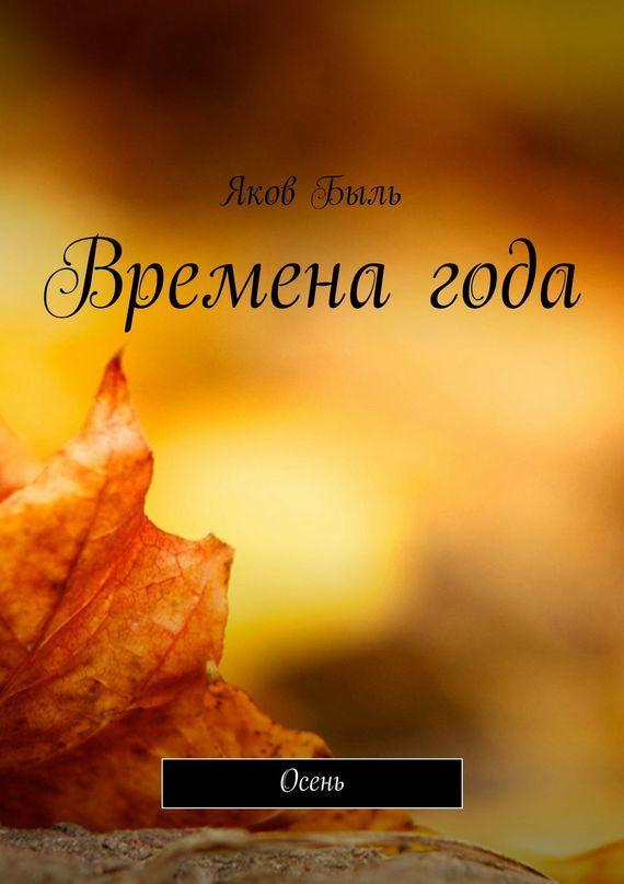 Яков Быль Временагода. Осень яков быль весна заря любите милые любя