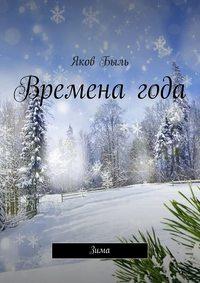 - Времена года. Зима