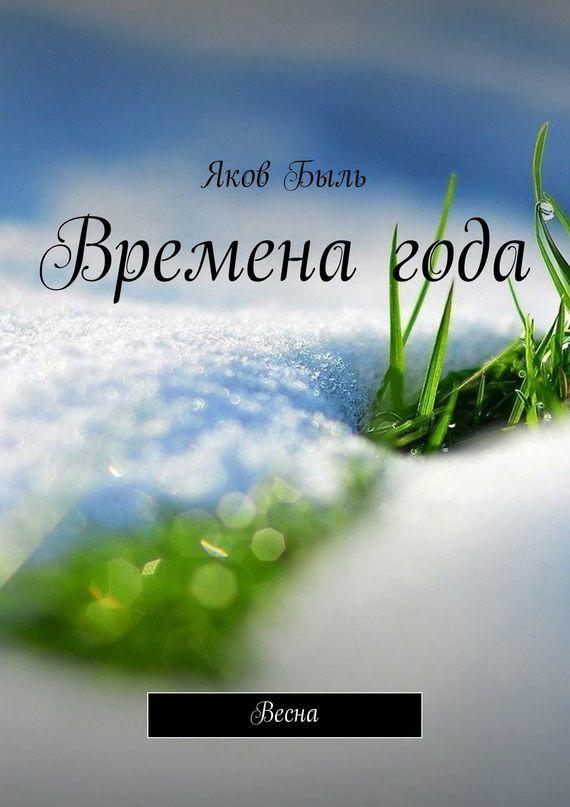 Яков Быль Временагода. Весна яков быль весна заря любите милые любя