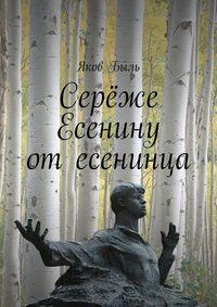 Яков Быль - Серёже Есенину отесенинца
