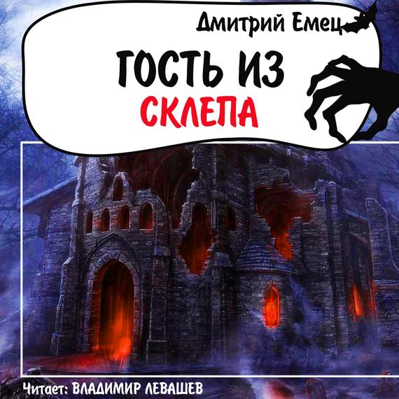 Дмитрий Емец. Гость из склепа