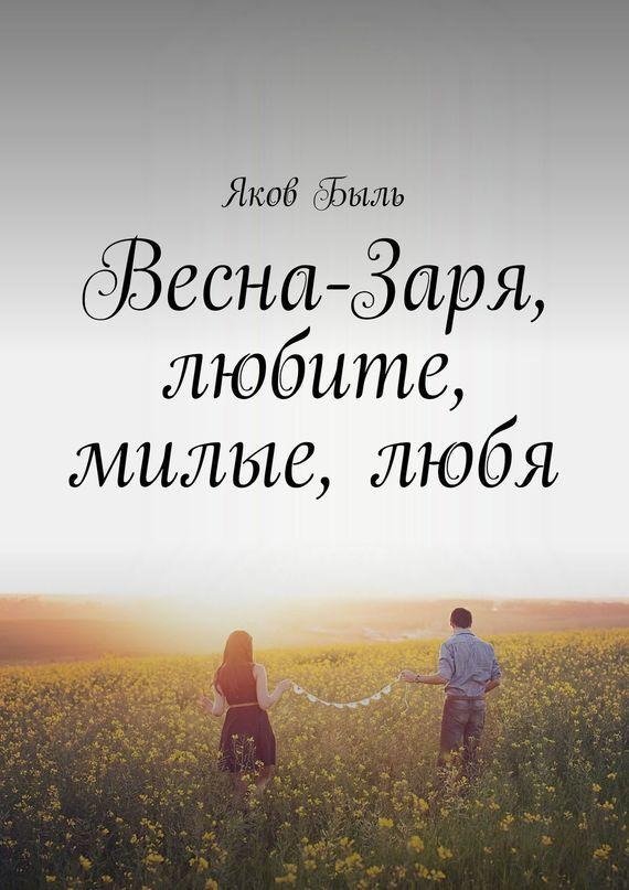 Яков Быль Весна-Заря, любите, милые,любя евгения радюшина казнить нельзя помиловать
