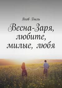 - Весна-Заря, любите, милые,любя