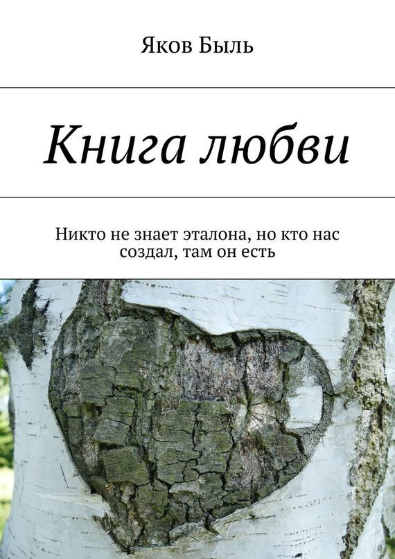 Яков Быль - Книга любви. Никто незнает эталона, но кто нас создал, там он есть