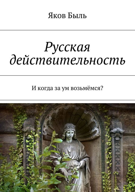 Яков Быль Русская действительность. Икогда заум возьмёмся? ISBN: 9785447456115