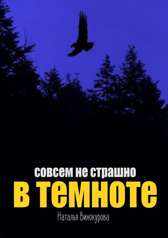 Наталья Винокурова - Совсем нестрашно втемноте