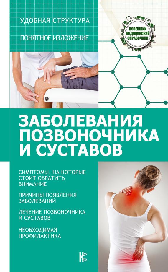 Николай Савельев Заболевания позвоночника и суставов кузнецов и лечение позвоночника и суставов