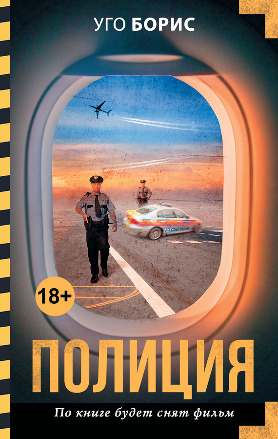 Уго Борис Полиция борис голлер возвращение в михайловское